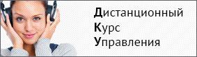 Дистанционный Курс Управления