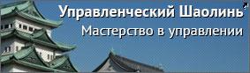 Курс «Управленческий Шаолинь»