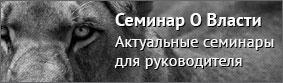 Семинар «О Власти»
