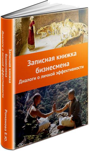 Записная книжка бизнесмена. Диалоги о личной эффективности