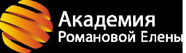 Академия Романовой Елены